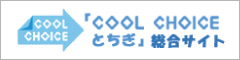 「COOL CHOICE とちぎ」の総合情報サイト